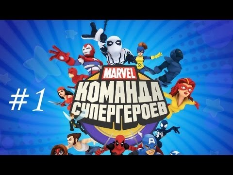 Марвел:Команда Супер Героев-ВРЕМЯ ПРИКЛЮЧЕНИЙ[1 серия]