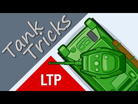 Танковые трюки #08: ЛТП, ЛТП, ЛТП [Мультик World of Tanks]