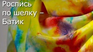Роспись по шелку – батик - Видео Мастер Класс
