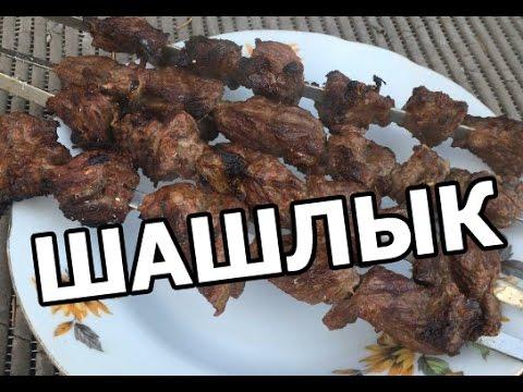 Сочный шашлык из говядины! Простой маринад от Ивана! Легкий рецепт шашлыка!