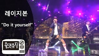 레이지본 - Do it yourself [ 올댓뮤직 All That Music ]