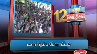 18TH JAN 12PM MANI NEWS