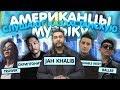 Американцы Слушают Русскую Музыку 50 JAH KHALIB СКРИПТОНИТ BUMBLE BEEZY Truwer Natan Tanir mp3