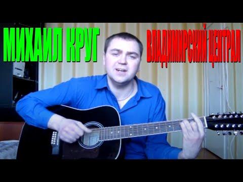Михаил Круг - Владимирский централ (Docentoff. Вариант исполнения песни Михаила Круга)