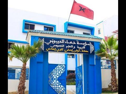 مؤسسة دعاء الديبوني بالفنيدق مـدرسة ذات مواصفات عالية وفضاءات راقية