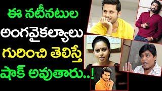 ఈ నటీనటుల అంగవైకల్యాలు గురించి తెలిస్తే షాకే | Tollywood Top Actors With Defects | Top Telugu Media