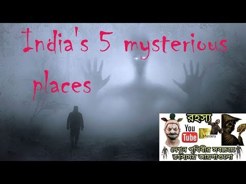ভারতের ৫টি রহস্যময় জায়গা ( India's 5 mysterious places )