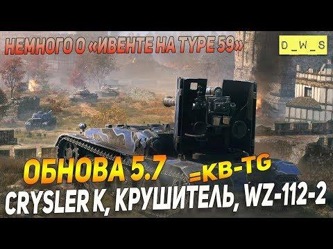 Обнова 5.7 | Crysler K, Крушитель, WZ-112-2 | D_W_S | Wot Blitz