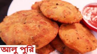 মজাদার আলু পুরি || আলু পুরি রেসিপি ||  Best Aloo Puri Recipe || Aloo Poori Recipe Bangla