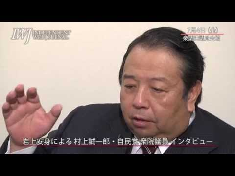2014/07/04 「たとえ一人でも、やらないといけない」集団的自衛権行使容認に反対した自民党・村上誠一郎衆院議員に岩上安身がインタビュー 時折涙を見せる場面も