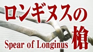 Evangelion 3.0 - ヱヴァンゲリヲンと日本刀展 ロンギヌスの槍 Evangelion and Exhibition of Japanese swords Spear of Longinus