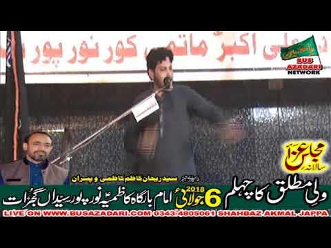 Majlis Aza 6 July 2018 Noor Pur Syedan Gujrat 12