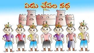 Anaganaga Oka Raju |King and seven sons| yedu chepala katha | seven fishes story| Bommala Kathalu_01