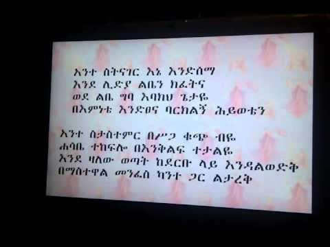 Ethiopian Orthodox Church Mezmur Ante Sitenager video