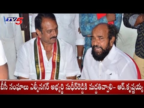 Congress Leader RKrishnaiah Supports PrajaKutami Candidate Devireddy Sudheer Reddy Election Campaign