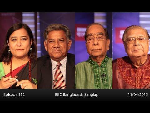 BBC Bangladesh Sanglap, Dhaka, 11-April-2015, Series III - Ep 112