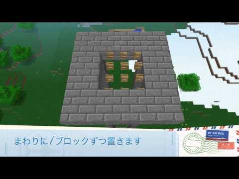 【マインクラフトPE】逆ピラミッドTT作り方