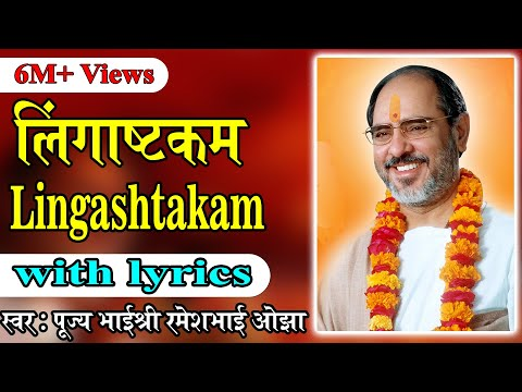 Lingastakam(with lyrics) - Pujya Rameshbhai Oza