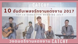 ????????????????? CATCHY - 10 ??????????????????????????????? 2017 - Top 10 songs for wedding 2017