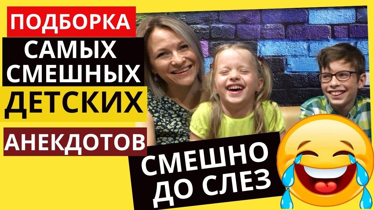Анекдот Про Детей Видео