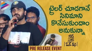 Sharwanand Superb Speech | Needi Naadi Oke Katha Movie Re Release Event | Sree Vishnu | Nara Rohit