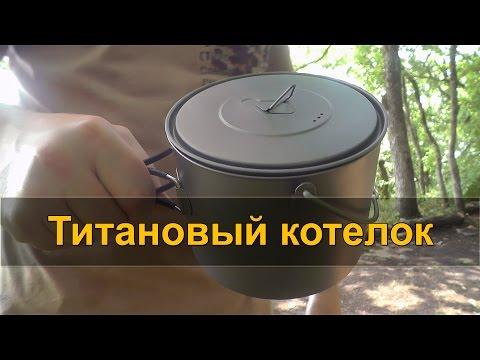 ТИТАНОВЫЙ КОТЕЛОК TOAKS Titanium 1300ml