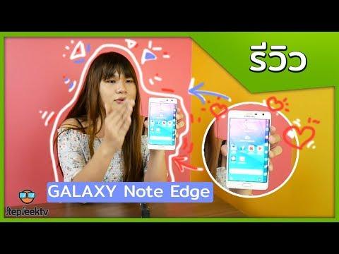 รีวิว Samsung Galaxy Note Edge สุดเขตไม้บรรทัด