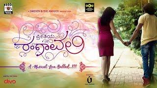 Rangavali - A Musical Love Ballad   Kannada Music Video