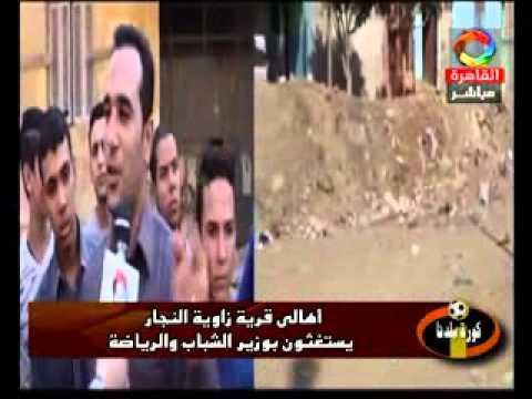 أهالي قرية زاوية النجار يستغيثون بوزير الشباب والرياضة - عمرو الشيخة