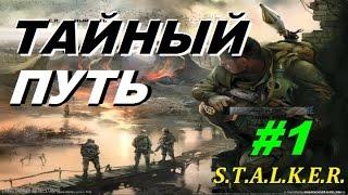 Сталкер ТАЙНЫЙ ПУТЬ #1 ПЁС НА ПОСТУ