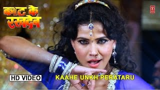Kaahe Unkh Perataru [ Hot Item Dance Video Song ] Kaat Ke Rakh Deb