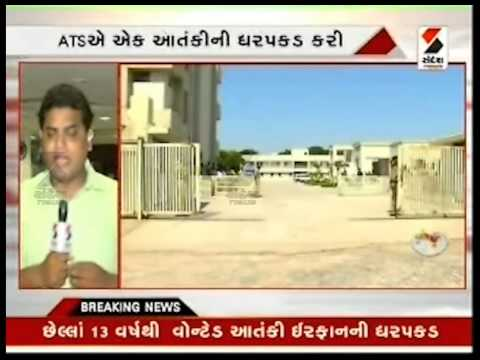 Breaking News ! Terrorist Arrested From Ahmedabad by ATS || Sandesh News