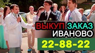 Заказ Выкуп Невесты г.Иваново тел:22-88-22