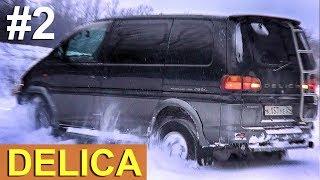 Mitsubishi Delica 1999 ДИЗЕЛЬ 2,8 - ТЕСТ ДРАЙВ ЧАСТЬ 2 - Александра Михельсона /  Мицубиси Делика