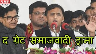 Samajwadi Party का High Voltage Drama, Mulayam-Akhilesh में खींची तलवार