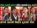 लोग्ने स्वास्नी बिछोड हुँदाको पीडा - Dohori Ghamsa Ghamsi By Ramita Pulami Magar & Anil Nawag