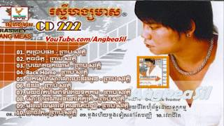 RHM CD vol 222 Full Nonstop (Preab Sovath Solo Album Nonstop)