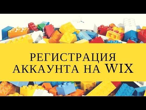 Процесс регистрации в конструкторе WIX