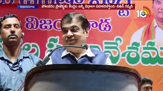 Modi Govt support for Polavaram Project Completion says Nithin Gadkari  News