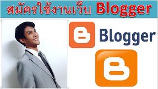 สมัครใช้งานเว็บ Blogger