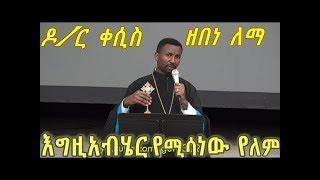 Orthodox : Memhir Zebene Lemma 2018  መምህር ዘበነ ለማ ለኦርቶዶክስ ተዋህዶ ልጆች #Ethiopia