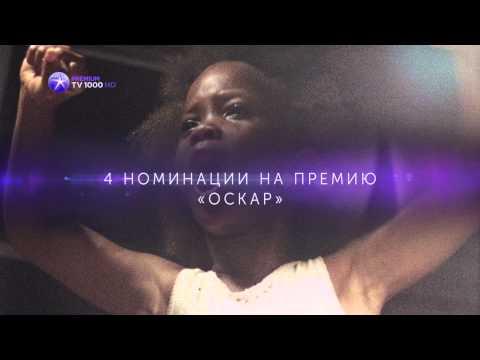 Звери дикого Юга - промо фильма на TV1000 Premium HD