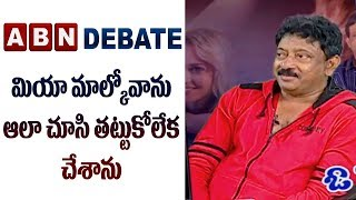 మియా మాల్కోవాను ఆలా చూసి తట్టుకోలేక చేశాను - Ram Gopal Varma About GST With Mia Malkova - ABN - netivaarthalu.com