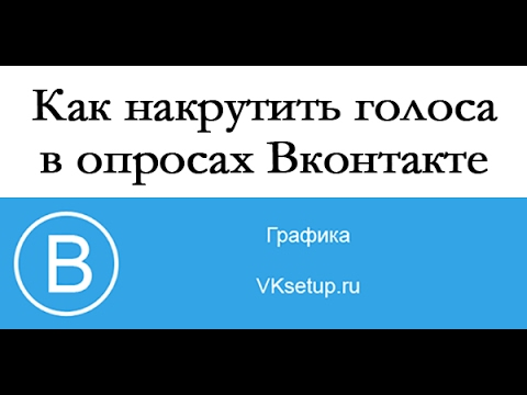 Накрутка опросов ВКонтакте