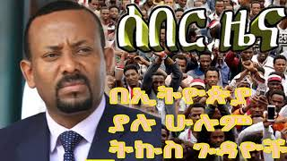 Ethiopia News today ሰበር ዜና መታየት ያለበት! October 21, 2018
