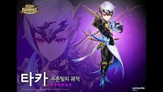 Seven Knights New Especial Hero Taka animation preview skill and more