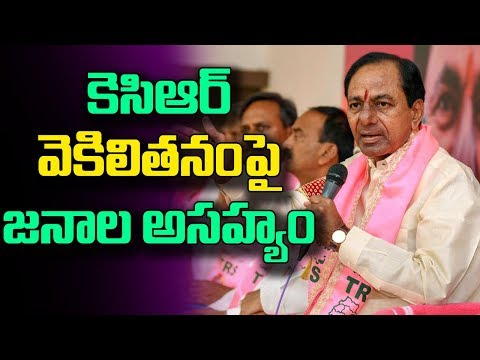 Telangana People angry on KCR Unparliamentary Language | ABN Telugu |