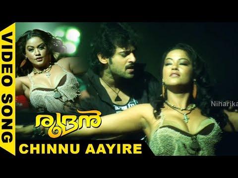 Rudran (Bujjigadu) Malayalam Movie Songs | Chitti Aayire Video Song | Prabhas | Trisha