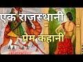 DHOLA-MARU !! Rajasthani super hit Love story !! Rajasthan me Aaj bhi jivit hai eski pram Katha
