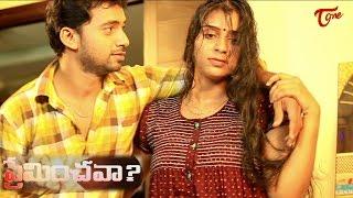 Preminchava    Telugu Short Film 2017    By N Satyanarayana Raju
